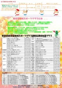 イベントカレンダー裏面
