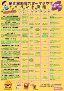 イベントカレンダー 表面