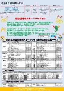 イベントカレンダー 裏面